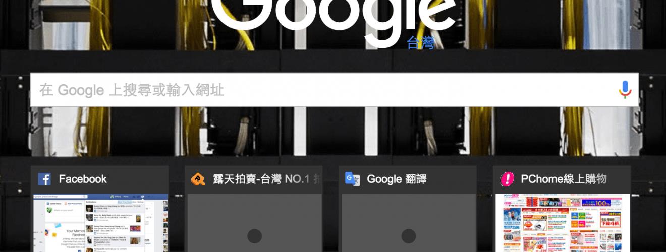 Google_Chrome_New_Tab_Thumbnails _常用網站_恢復原始設定