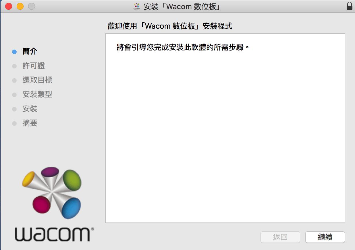 Wacom_安裝數位板驅動程式_01