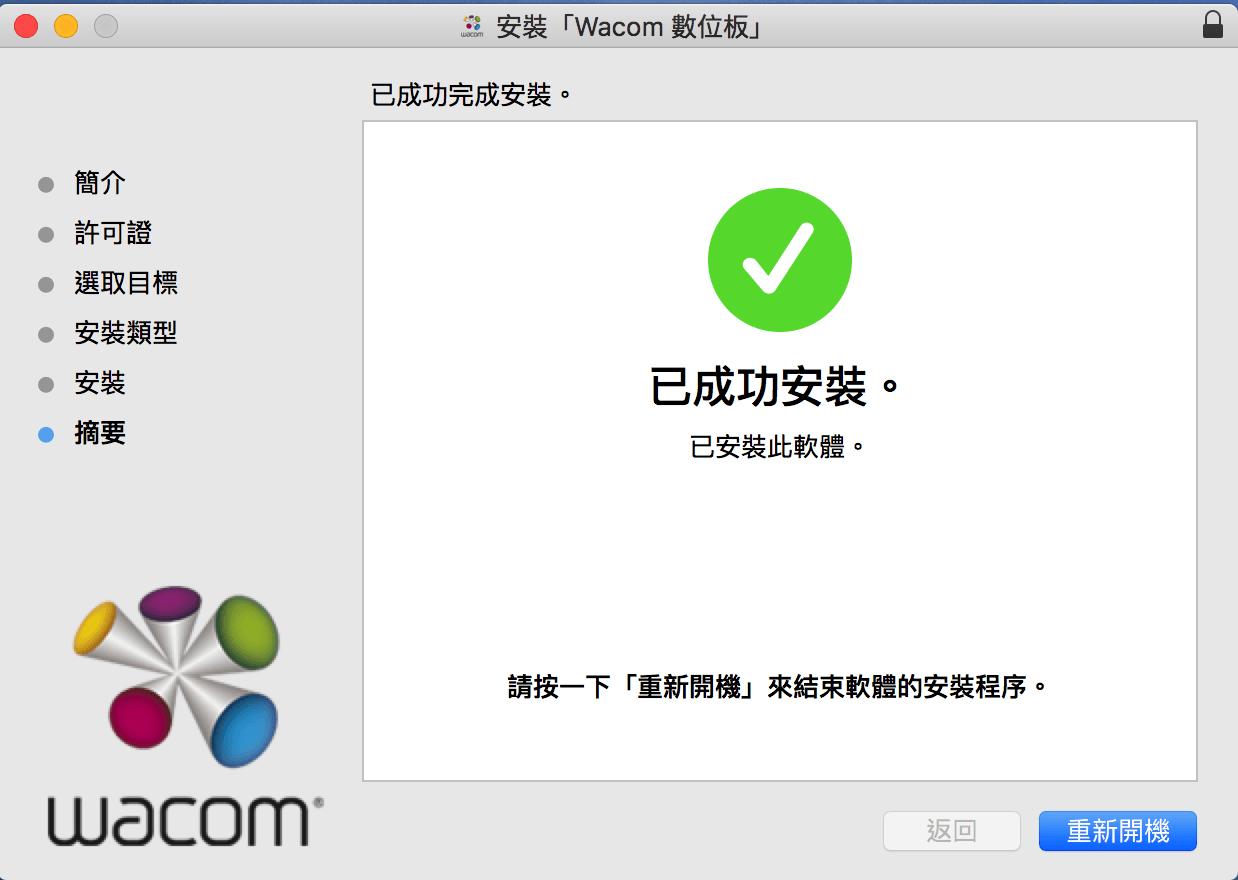 Wacom_安裝數位板驅動程式_02