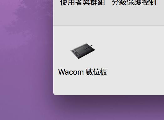 Wacom_數位板_系統偏好設定_圖示