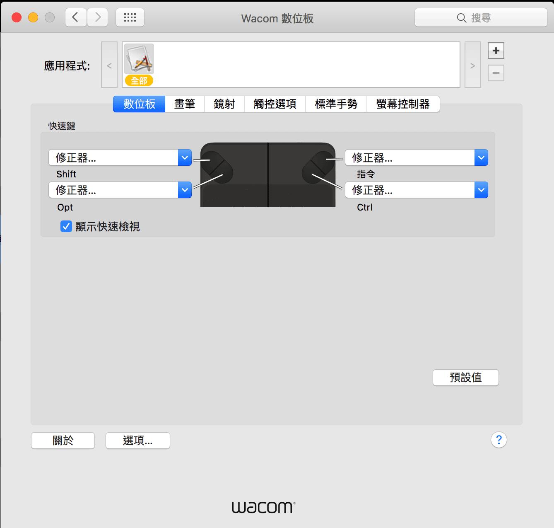 Wacom_系統偏好設定_數位板