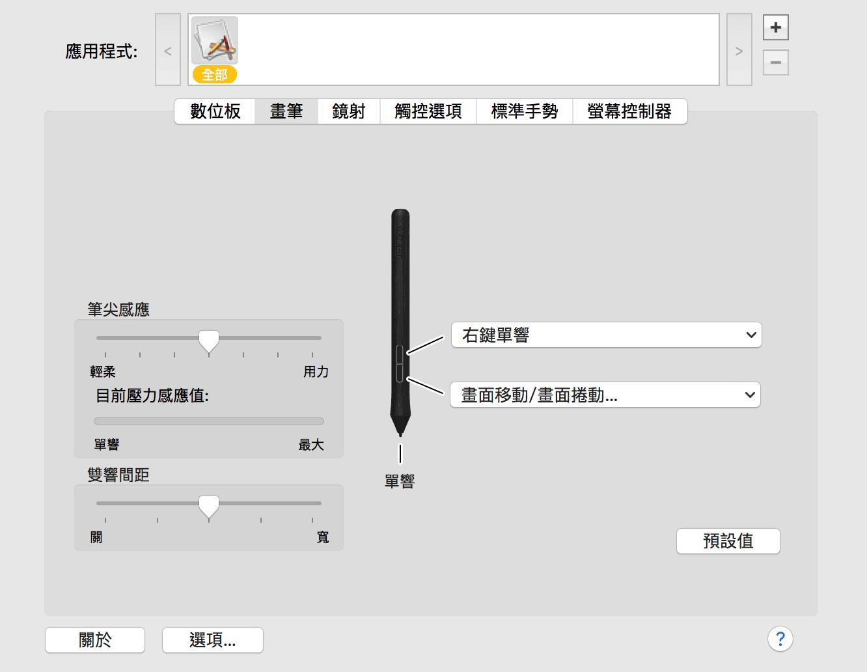 Wacom_系統偏好設定_畫筆