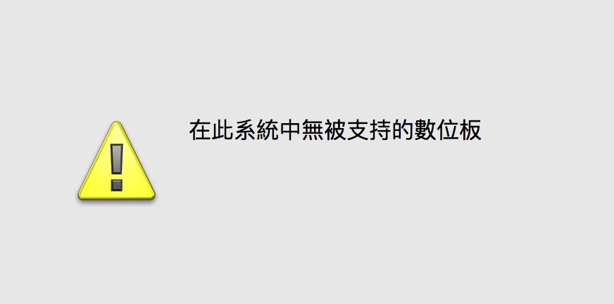 Wacom_系統偏好設定_系統中無被支持的數位板