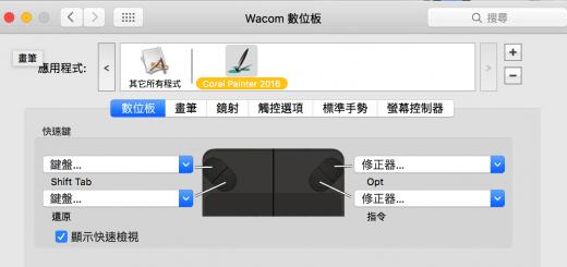 Wacom_Corel_Painter_系統偏好設定_應用程式
