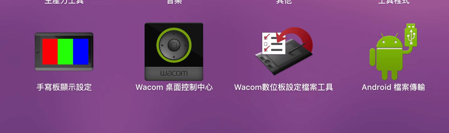 Wacom_Launchpad_Icon_設定