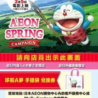 AEON-哆啦A夢-托特包-禮物-日本-旅遊