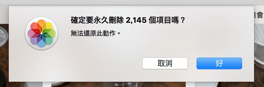 Apple_永久刪除項目_釋放空間