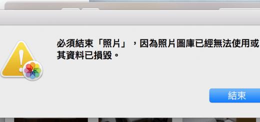 Apple_照片圖庫已經無法使用或資料毀損