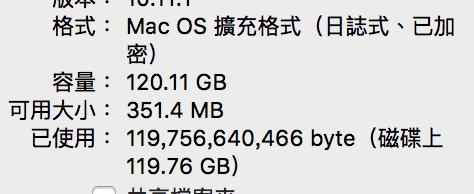 Apple_硬碟剩餘空間_可用大小_351MB