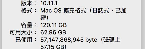 Apple_硬碟空間_可用大小_62GB