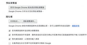 Google_Chrome_設定_隱私權_清除瀏覽資料