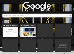 Google_Chrome_Visited_WebSite_常用網站_原始設定_清楚瀏覽資料