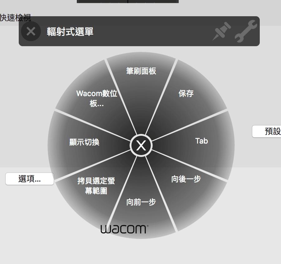 Wacom_系統偏好設定_螢幕控制器_輻射式選單