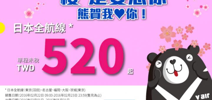 V-AIR-LCC-Cheap-Airline-Japan-Travel-威航-日本-特惠機票