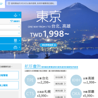 vanilla-air-booking-new-interface