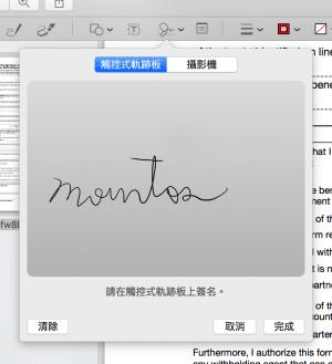 使用觸控板繪製簽名。