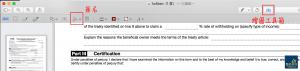 預覽程式的標示工具列(繪圖工具箱)與「簽名」按鈕。
