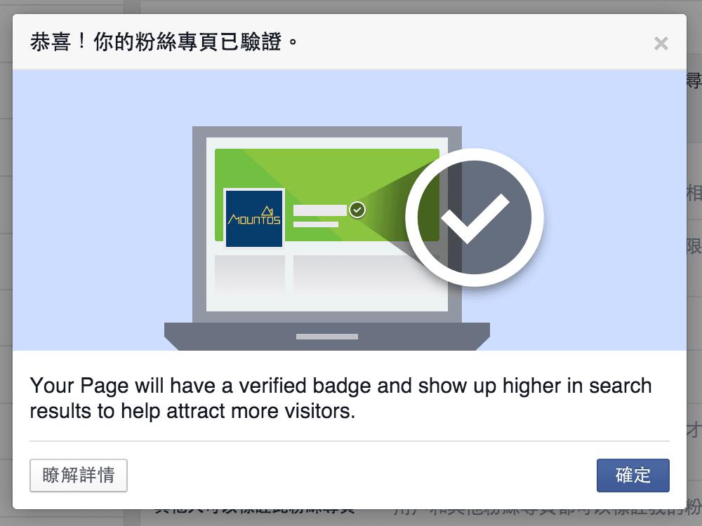 輸入驗證碼後完成臉書專頁認證。