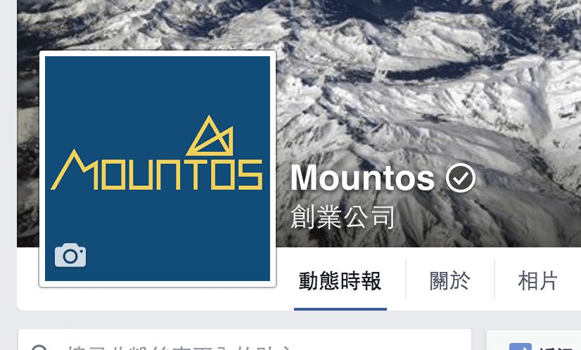 已通過臉書專頁認證的灰勾勾。