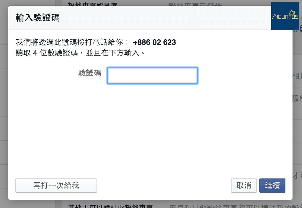 自動發送驗證碼的電話語音認證中。