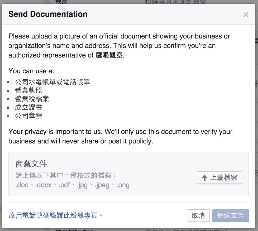 臉書專頁,文件驗證。