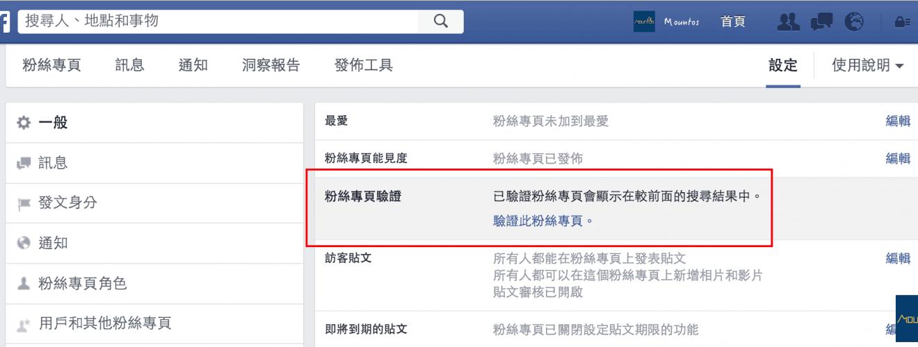 臉書專頁驗證。