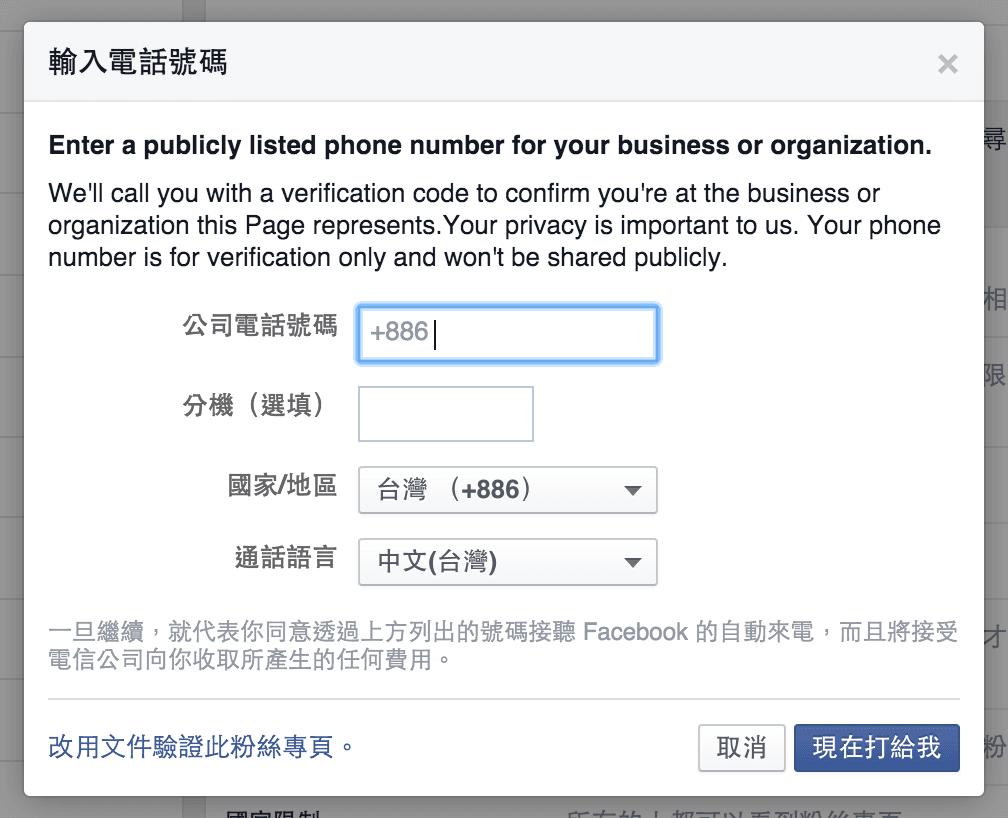 臉書專頁的電話驗證表單。