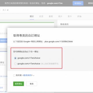 Google-Plus-Domain-Name-Suffix-專頁-自訂網址-後綴字元