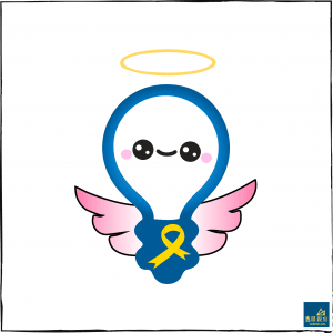 從此不再疼痛的小燈泡,做個快樂天使去了。