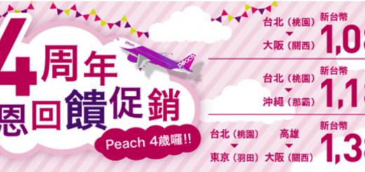 Peach-樂桃航空-四週年感恩回饋促銷-廉價航空-機票