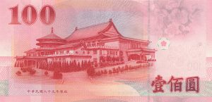 新台幣 100 元(背面)