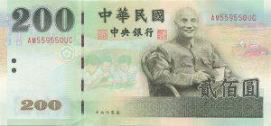新臺幣 200 元(正面)