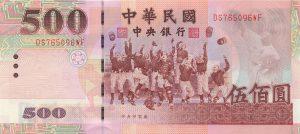 新臺幣 500 元(正面)