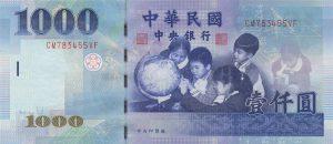 新台幣 1000 元(正面)