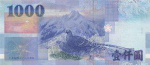 新台幣 1000 元(背面)