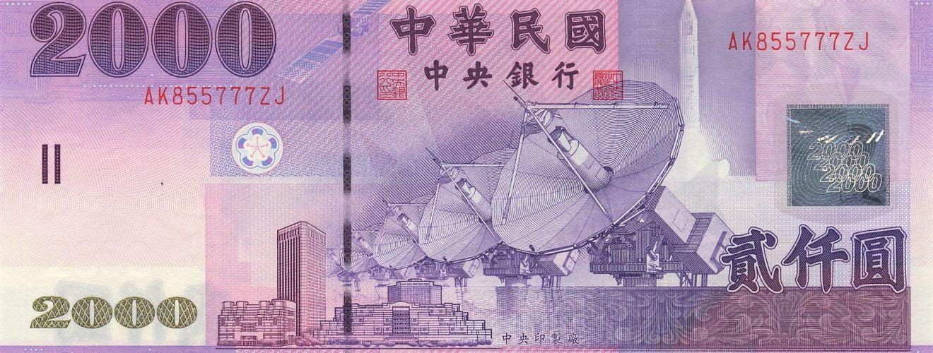 新臺幣2000元