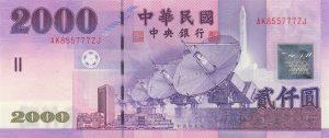 新台幣 2000 元(正面)