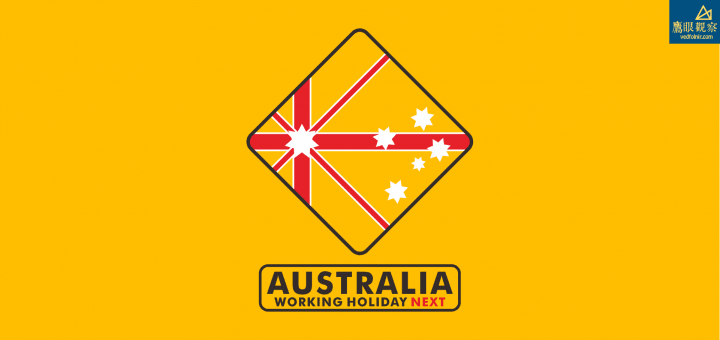 Working-Holiday-Australia-打工度假-澳洲