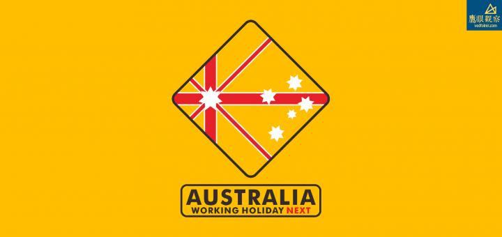 Working-Holiday-Australia-打工度假-澳洲