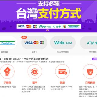 淘寶(Taobao)購物的台灣支付方式介紹頁面。
