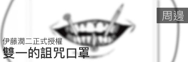伊藤潤二正式授權,雙一的詛咒口罩