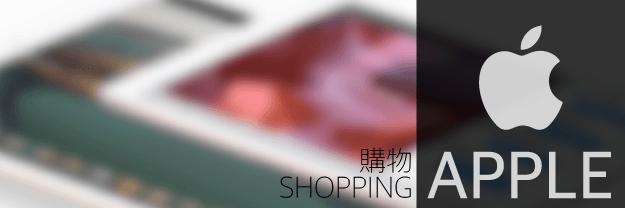 蘋果電腦購物
