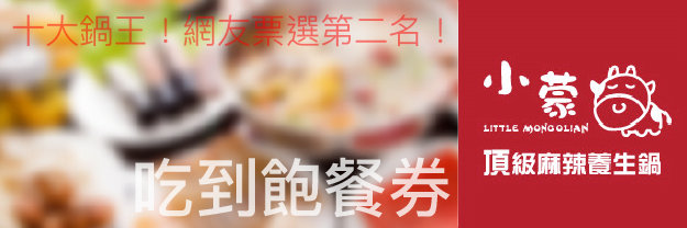 小蒙牛,頂級麻辣養生鍋,單人全台晚餐及例假日吃到飽餐券