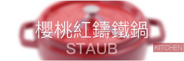 Staub-鑄鐵鍋