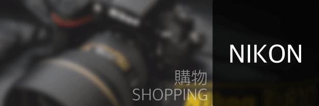 尼康 Nikon 數位單眼機身(公司貨)