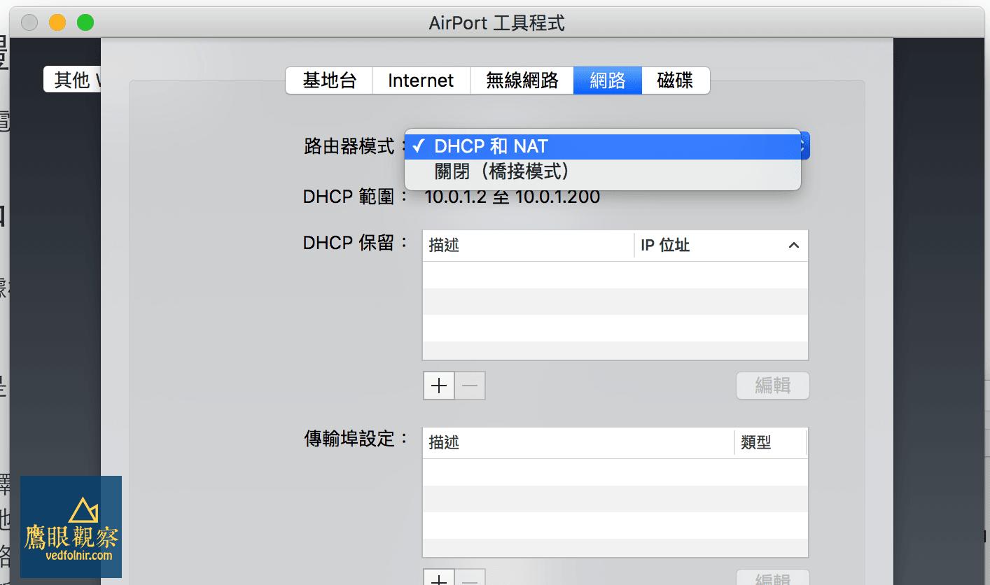 Apple-AirPort-Time-Capsule-Wifi-DHCP-Bridge