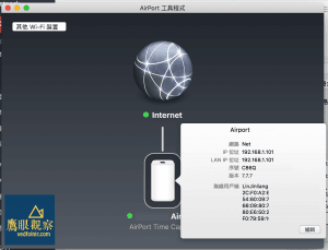 Apple-Airport-Time-Capsule-All-Normal-Message