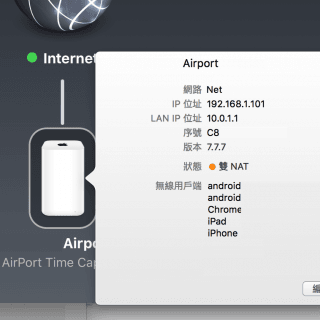 Apple-Airport-Time-Capsule-Double-Nat-Error-Message