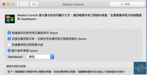 Apple-Macbook-OSX-Mission-Control-Disable-Dashboard