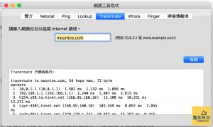 蘋果電腦「網路工具程式」的 Traceroute 域名追蹤解析功能。